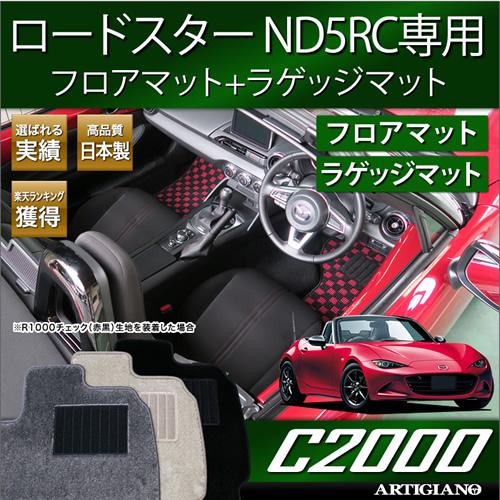 ロードスター C2000