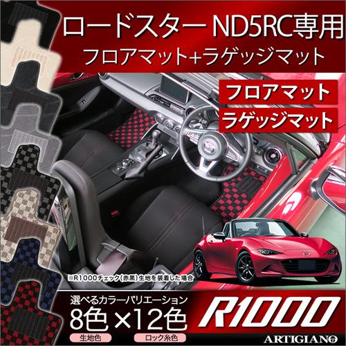 ロードスター R1000