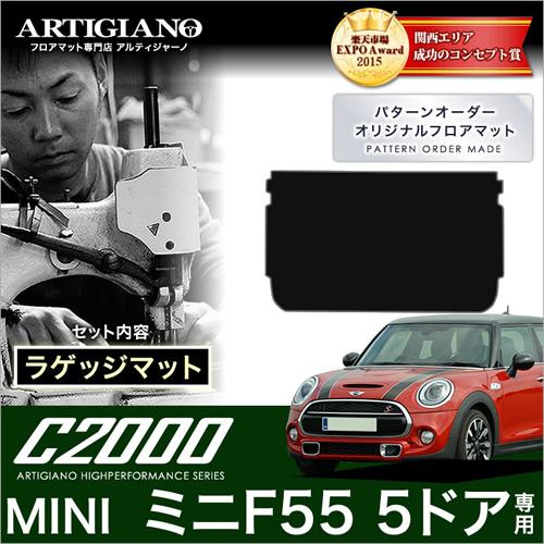 ミニF55 C2000ラゲッジ