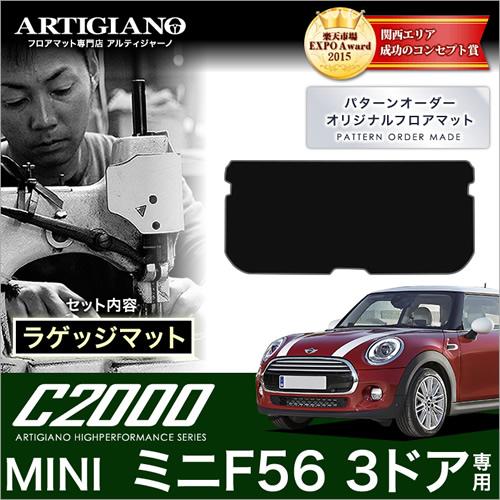 ミニF56 C2000ラゲッジ