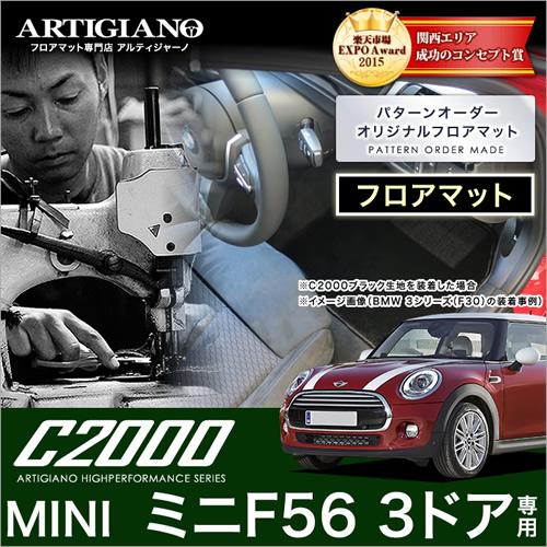 ミニF56 C2000フロアマット