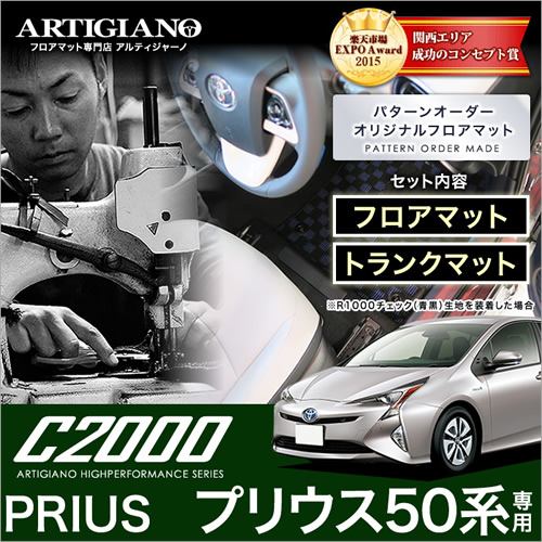 プリウスC2000