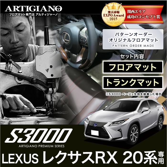 新型 レクサス RX フロアマット+トランクマット(ラゲッジマット) 200t/450h H27年10月~