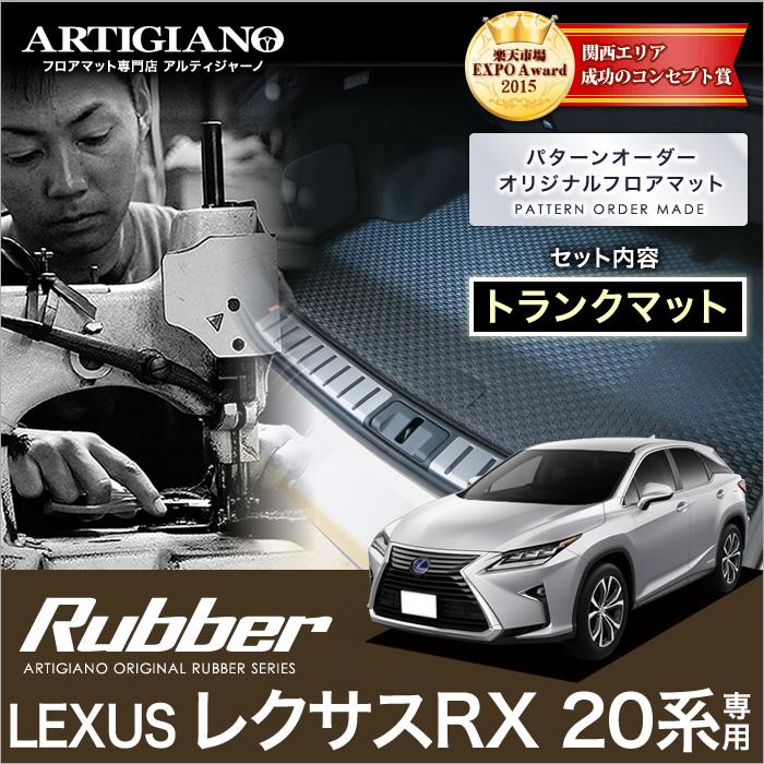 新型 レクサス RX トランクマット(ラゲッジマット) ラバー製 200t/450h H27年10月~ ゴム 防水