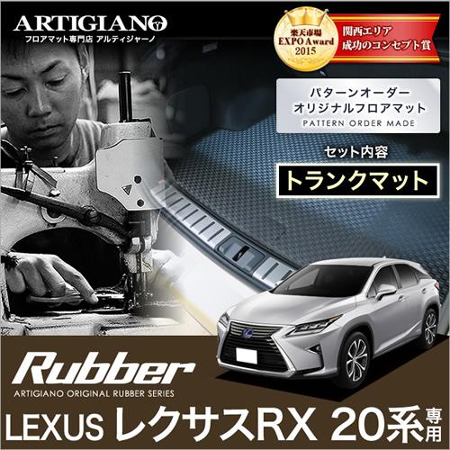 レクサスRX ラバー