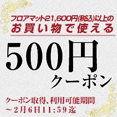 500yencoopon_thum