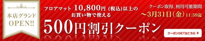500yencoopon_pc