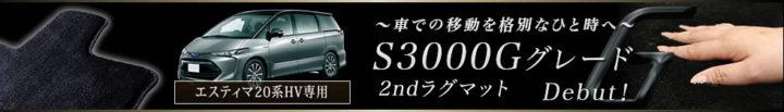 s3000gheadestima20