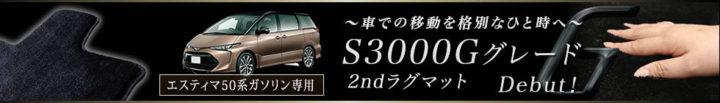 s3000gheadestima50