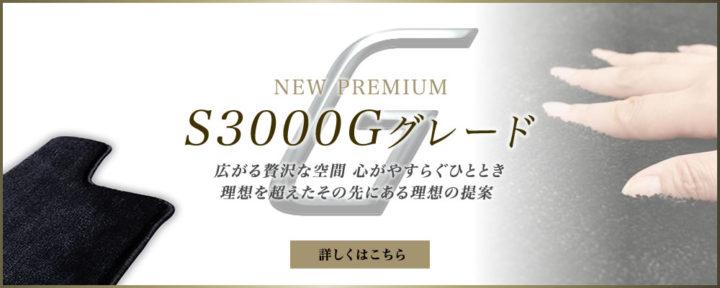 s3000g_maintop