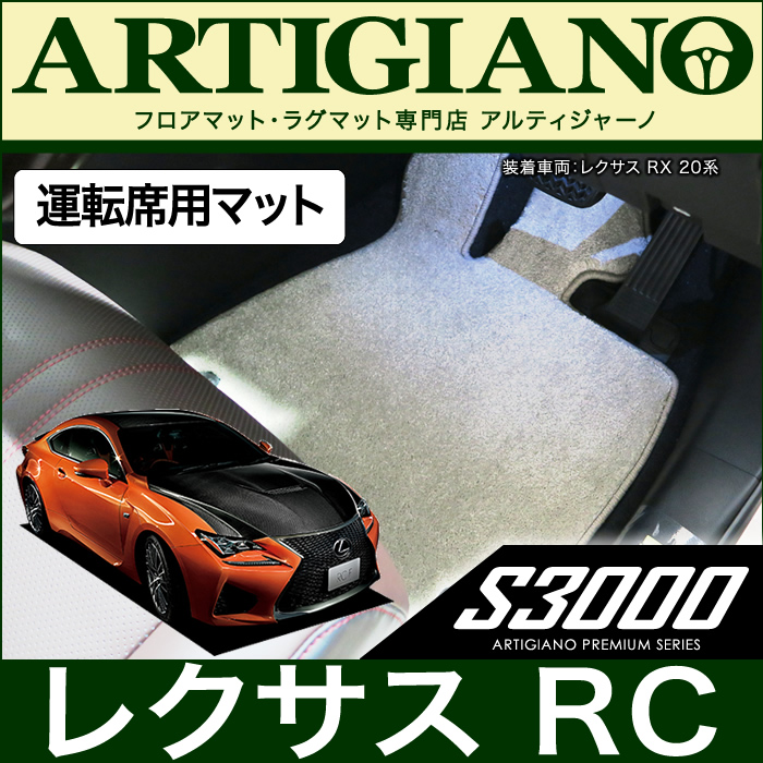 RC S3000運転席