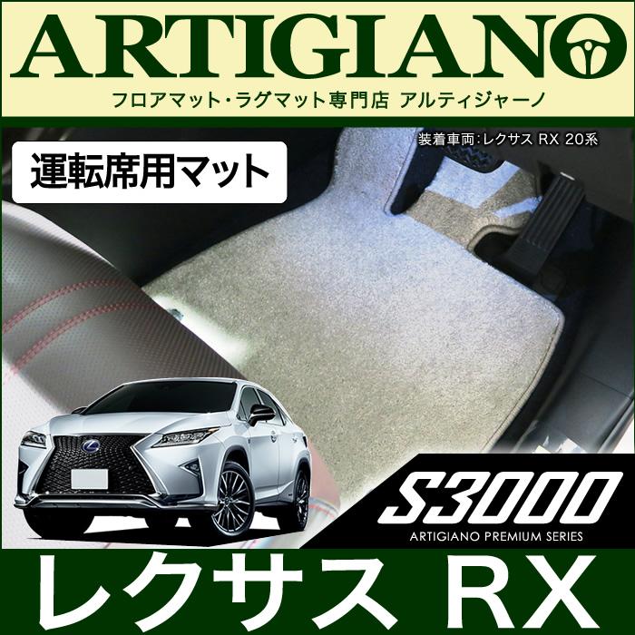 RX S3000運転席