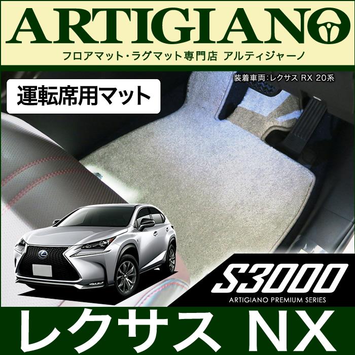 NX S3000運転席