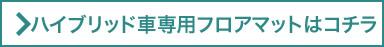 cate-hontai-hv