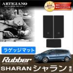 VW シャラン ラゲッジマット ラバー