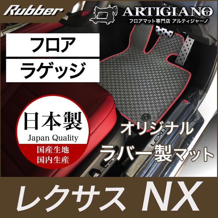 レクサス NX フロアマット ラゲッジマット