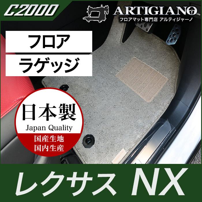 レクサス NX フロアマット