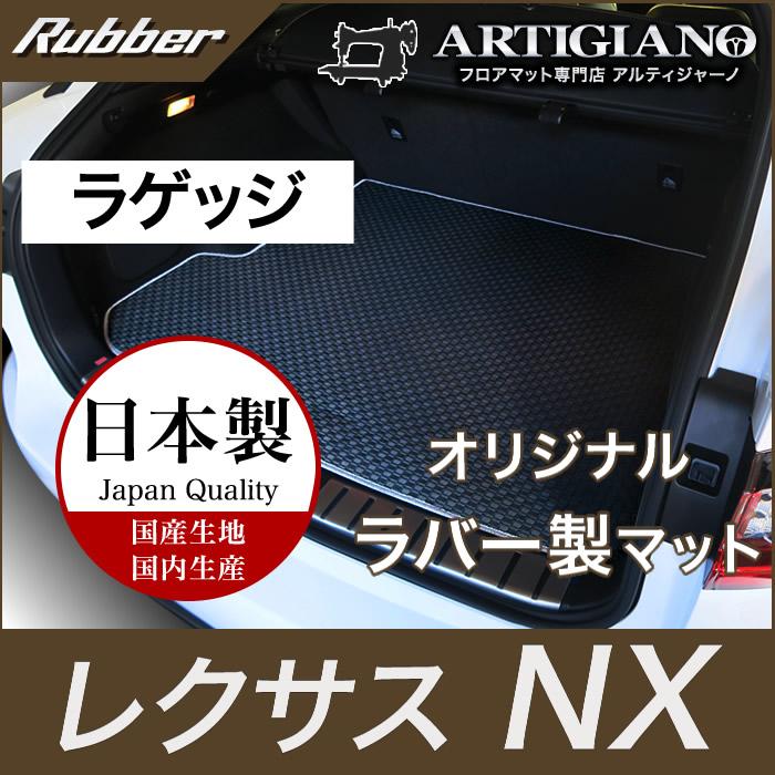 レクサス NX ラゲッジマット