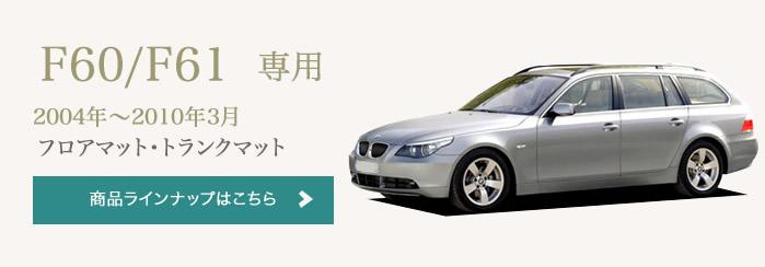 BMW 5シリーズ フロアマット