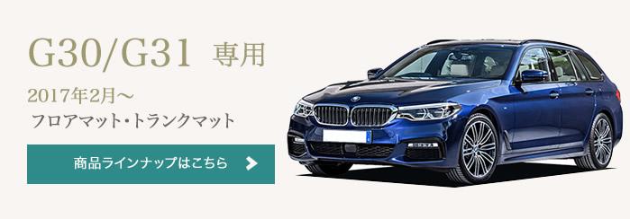 BMW 5シリーズ G30/31