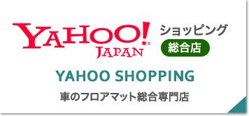 yahooショッピング1号店