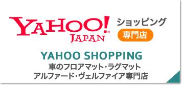 yahooショッピング2号店 アルファード&ヴェルファイア専門